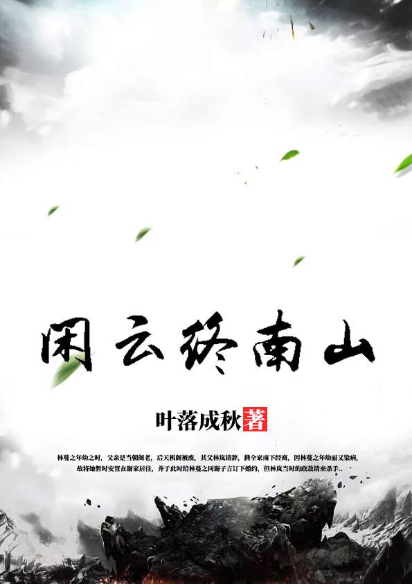 闲云终南山